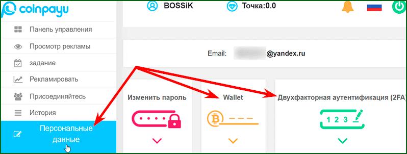 первичная настройка своего аккаунта на биткоин буксе CoinPayU