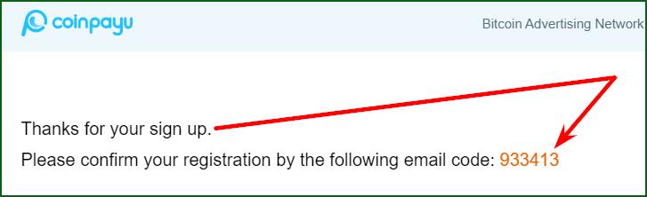 регистрация на биткоин буксе CoinPayU шаг 3