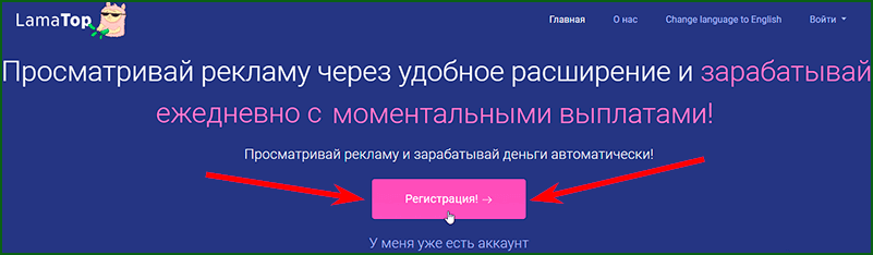 регистрация на LamaTop шаг 1