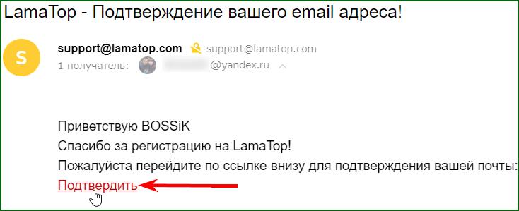 регистрация на LamaTop шаг 3