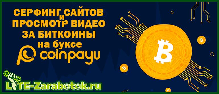 серфинг сайтов и просмотр видео за биткоины на буксе coinpayu