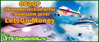 Lets Go Money - новая экономическая игра с выводом денег, множеством бонусов и возможностью заработка без вложений