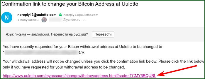 подтверждение привязки кошелька к аккаунту крана Uulotto