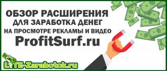 ProfitSurf - новое расширение для заработка денег в браузере на просмотре рекламы и видео