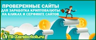 проверенные сайты для заработка криптовалюты на кликах и серфинге сайтов