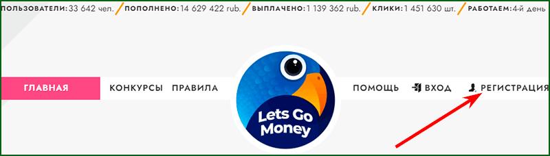 регистрация в экономической онлайн игре lets go money шаг 1