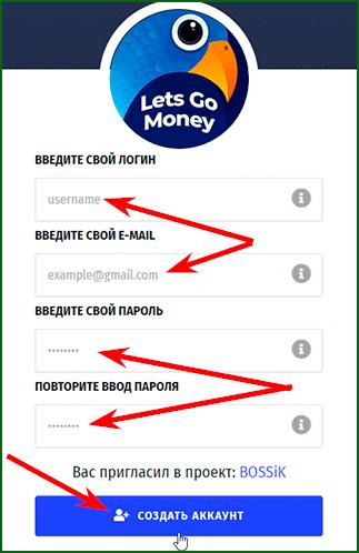регистрация в экономической онлайн игре lets go money шаг 2
