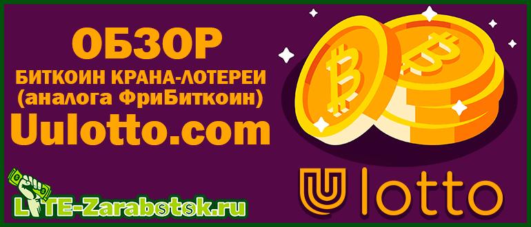 Uulotto - качественный биткоин кран-лотерея (аналог FreeBitcoin)