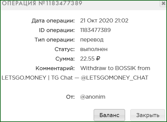выплата с Lets Go Money