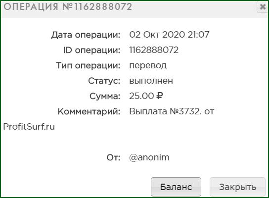 выплата с ProfitSurf