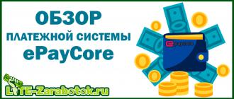 ePayCore - новая платежная система с собственным кошельком и внутренним обменником