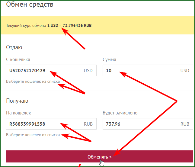 обмен валют внутри кошелька ePayCore
