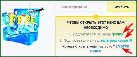 открытие бесплатного кейса на ezcash
