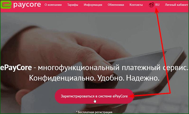 регистрация ePayCore кошелька шаг 1