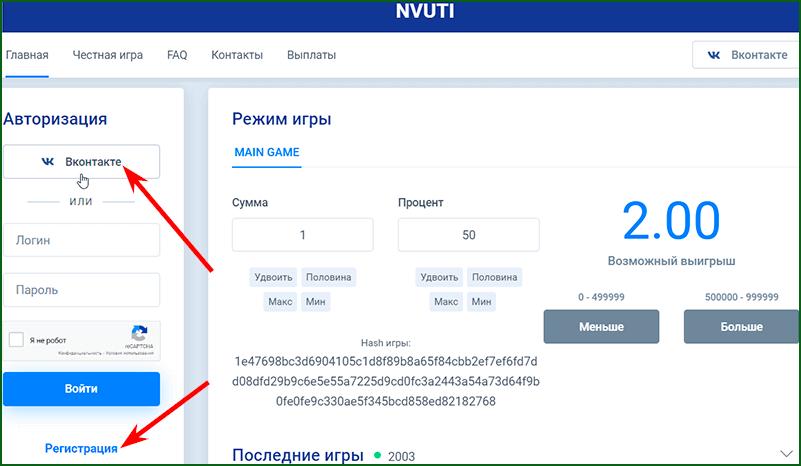 регистрация на NVUTI