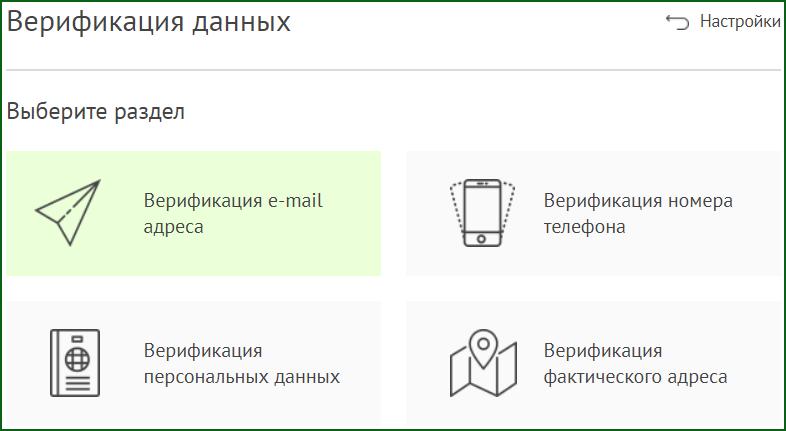 верификация данных в кошельке ePayCore