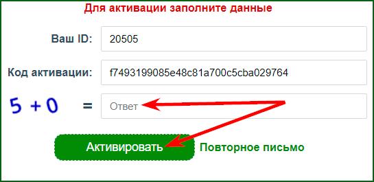 активация аккаунта на DeLiOnix