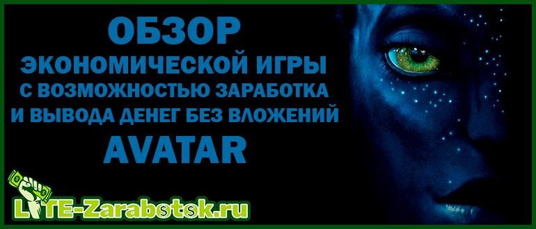 Avatar-Game - новая экономическая игра про аватаров с возможностью заработка и вывода денег без вложений