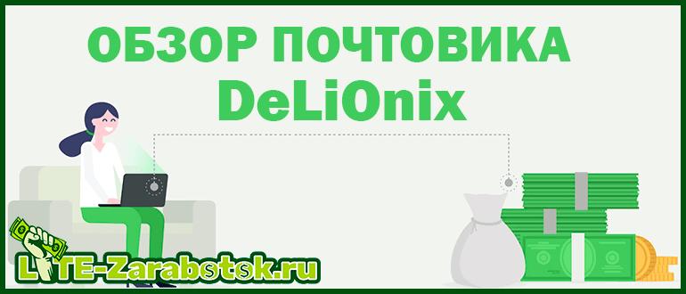 DeLiOnix - перспективный почтовик, позволяющий зарабатывать деньги в интернете без опыта и вложений