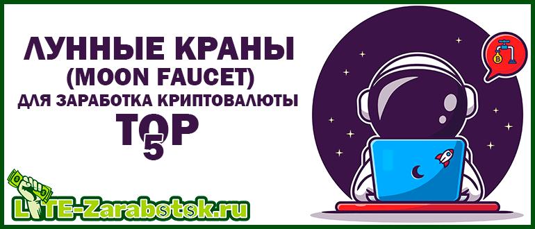 Лунные краны (Moon Faucet) для бесплатного заработка криптовалюты
