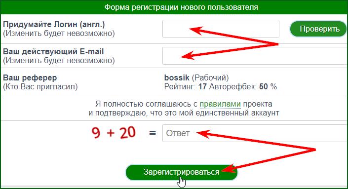 регистрация на DeLiOnix шаг 2