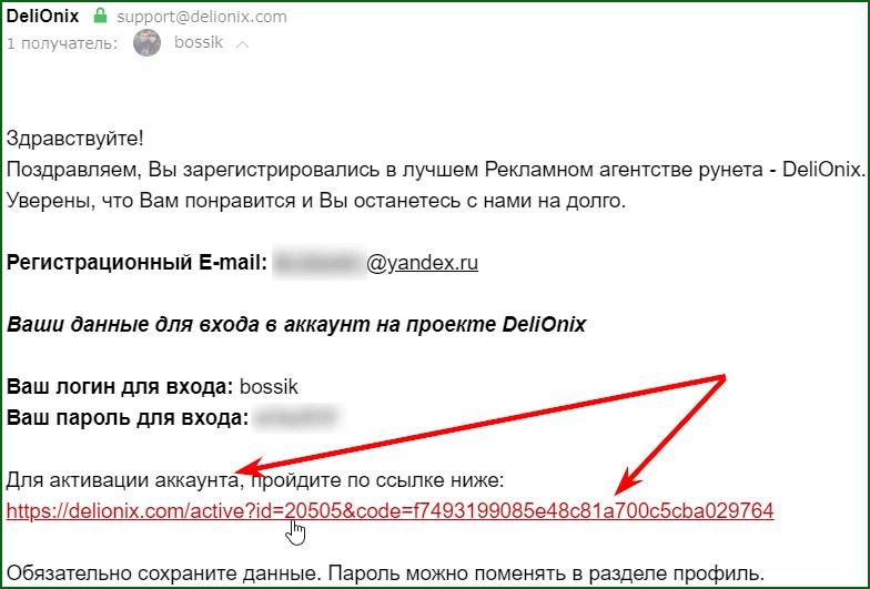 ссылка для активации аккаунта на DeLiOnix
