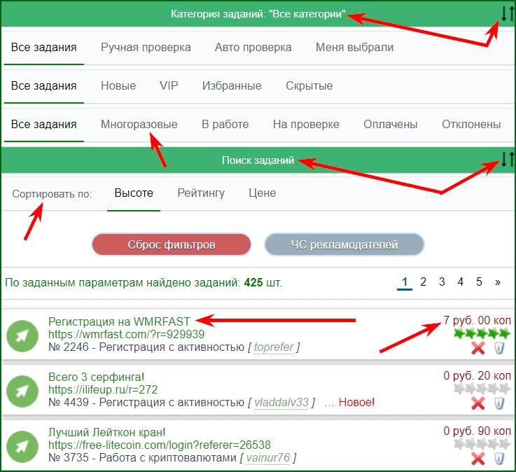 выбор задания для выполнения на DeLiOnix