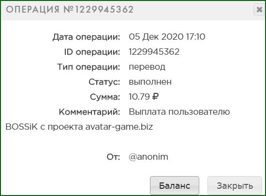 выплата с экономической игры avatar game