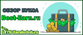 Best Earn - новый стремительно развивающийся русскоязычный букс