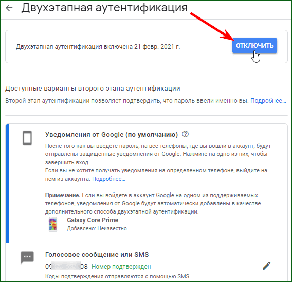 отключение двухэтапной аутентификации в Google аккаунте