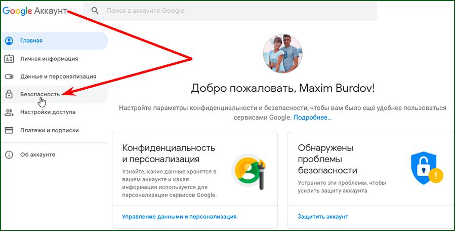 раздел настройки безопасности в google аккаунте