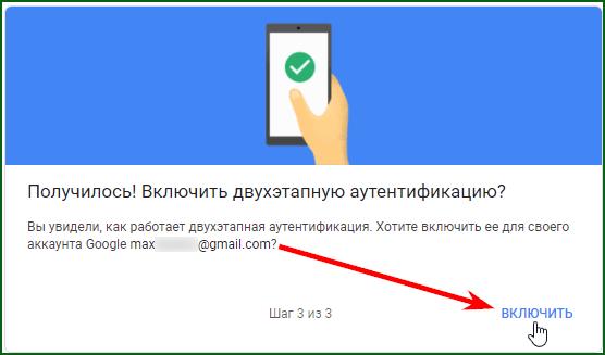 включение двухэтапной аутентификации в google аккаунте шаг 4