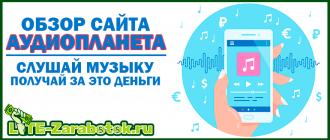 АУДИОПЛАНЕТА - онлайн сервис позволяющий слушать музыку и зарабатывай деньги без вложений