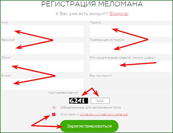 Регистрация на АУДИОПЛАНЕТЕ шаг 2