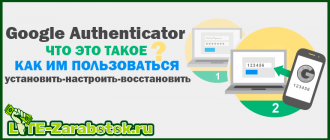 Google Authenticator - что это такое, как им пользоваться, установить, настроить и восстановить
