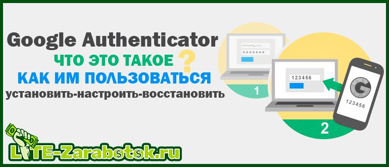 Google Authenticator - что это такое, как им пользоваться, установить, настроить и восстановить
