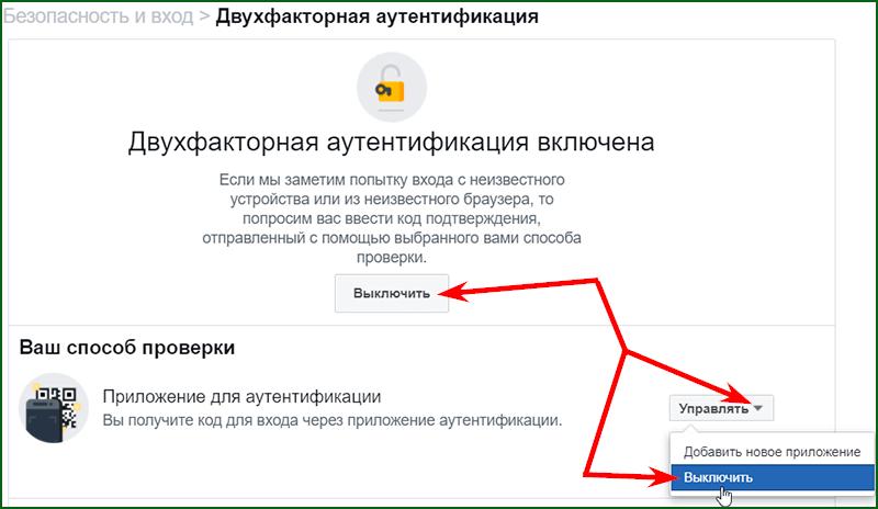 как отключить Google Authenticator на Facebook