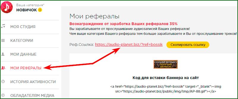 партнерская программа АУДИО ПЛАНЕТЫ