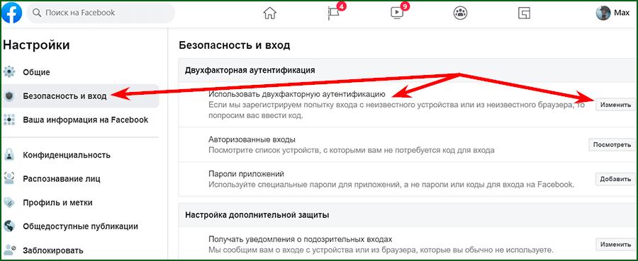 подключение Google Authenticator к Facebook аккаунту шаг 2