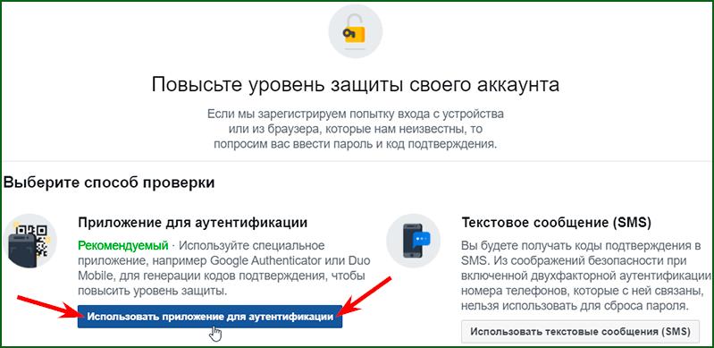 подключение Google Authenticator к Facebook аккаунту шаг 3
