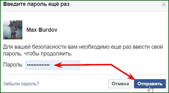 подключение Google Authenticator к Facebook аккаунту шаг 4