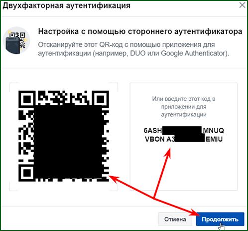 подключение Google Authenticator к Facebook аккаунту шаг 5