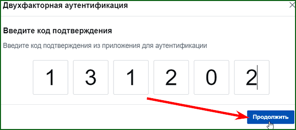 подключение Google Authenticator к Facebook аккаунту шаг 7