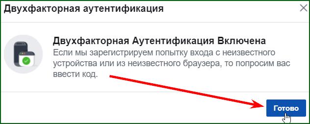 успешное включение двухфакторной аутентификации в Facebook