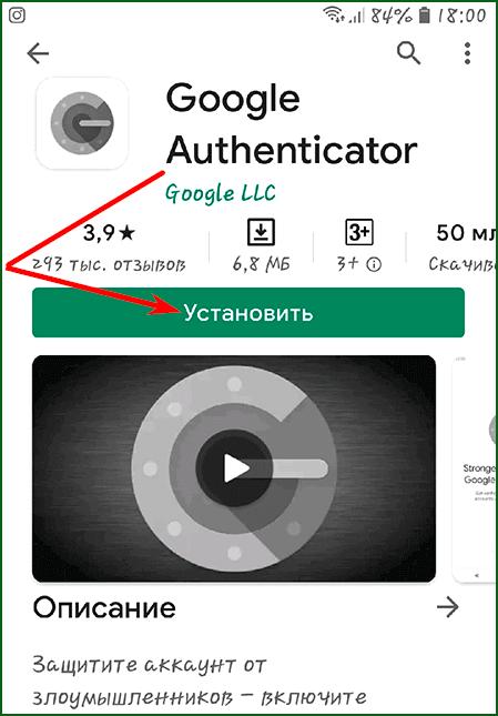 установка Google Authenticator на смартфон