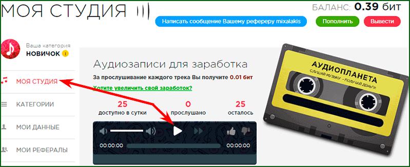 заработок денег слушая музыку на Audio-Planet biz шаг 1