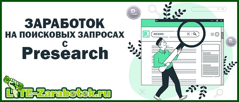 заработок на поисковых запросах с Presearch