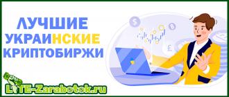 Лучшие украинские криптобиржи
