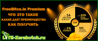 что такое FreeBitco in Premium
