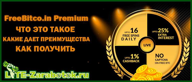 что такое FreeBitco in Premium
